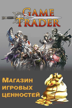 ArcheAge GOLD, fast delivery, Game-Trader.ru