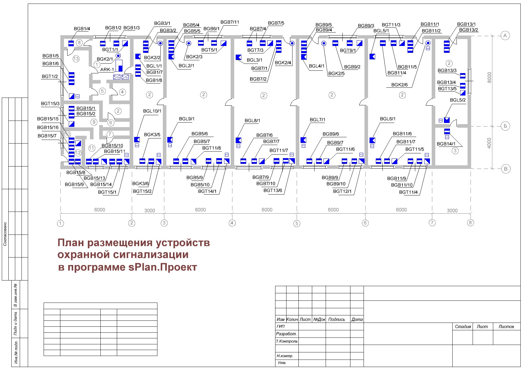 Program to create plans and projects sPlan.Проект