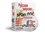 Программа для проектирования систем ОПС -  sPlan.ОПС