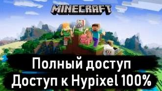 Купить Minecraft Premium [Полный Доступ + Смена Ника и Скина]