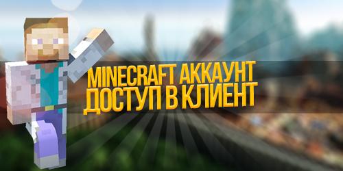 Фотография minecraft premium [доступ в лаунчер] + 100% гарантия