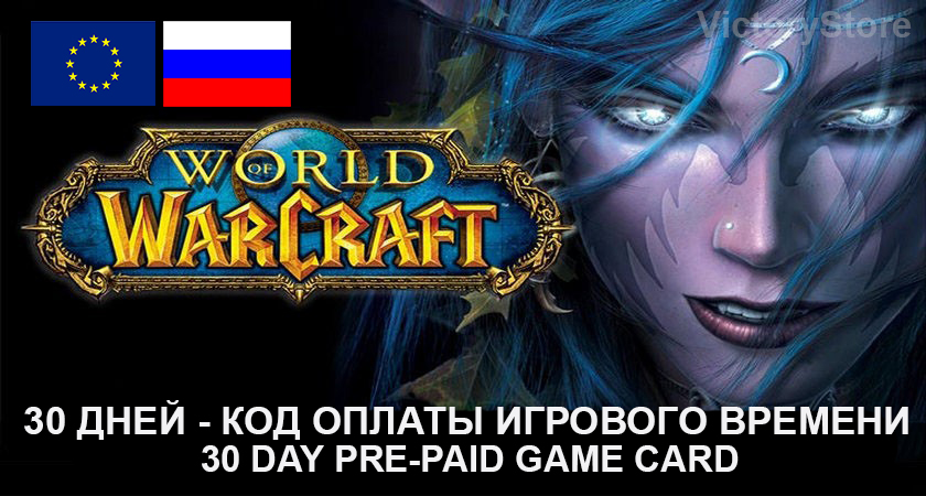 World of Warcraft EURO/RUS 30 days Time Card (key)