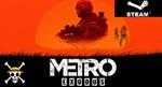 Metro Exodus Gold + 2 DLC (ОФФЛАЙН)