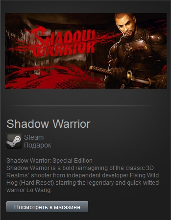 Shadow Warrior Special Edition (gift region free ROW)