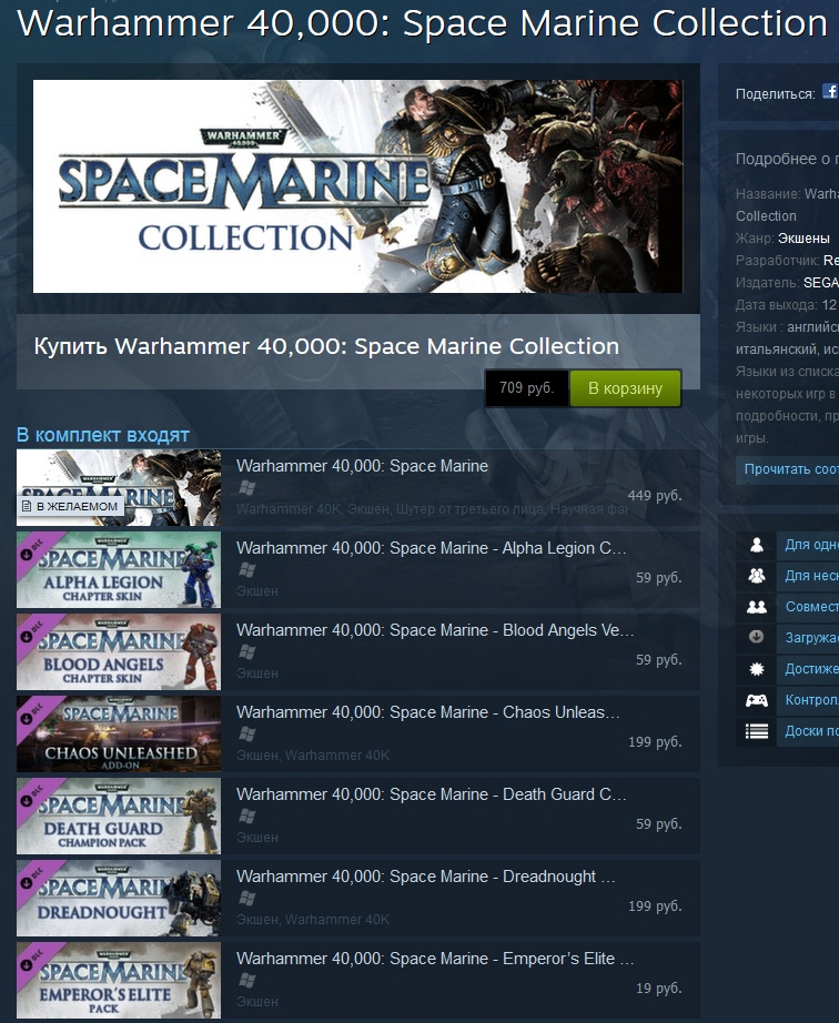 Warhammer 40K Space Marine Collection (Gift ru\CIS)