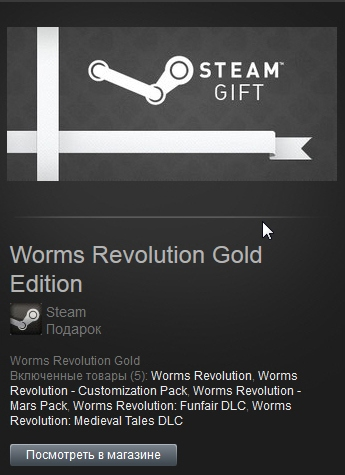 Worms Revolution Gold Edition (Gift Region Free ROW)