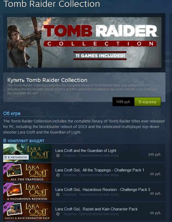 Tomb Raider Collection (Gift ru\CIS)