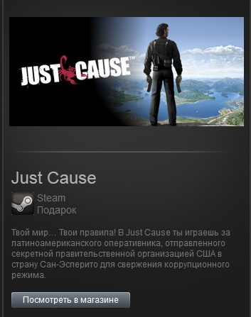 Just Cause Collection 1+2+DLC (gifts region free ROW)