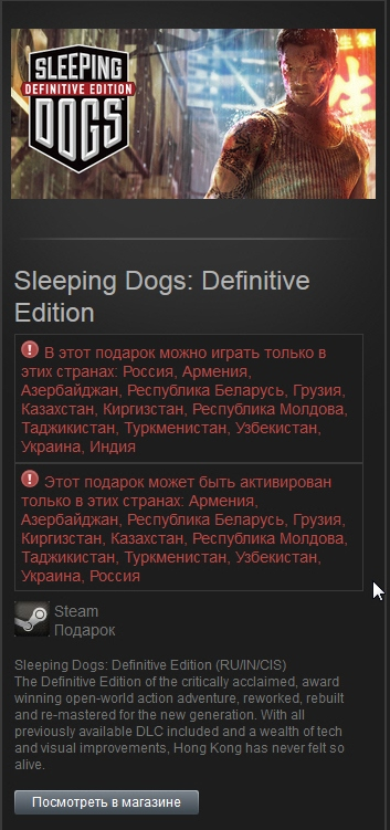 Sleeping Dogs: Definitive Edition (Gift ru\CIS)
