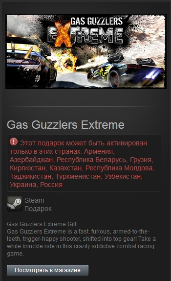 Gas Guzzlers Extreme (Gift ru\CIS)