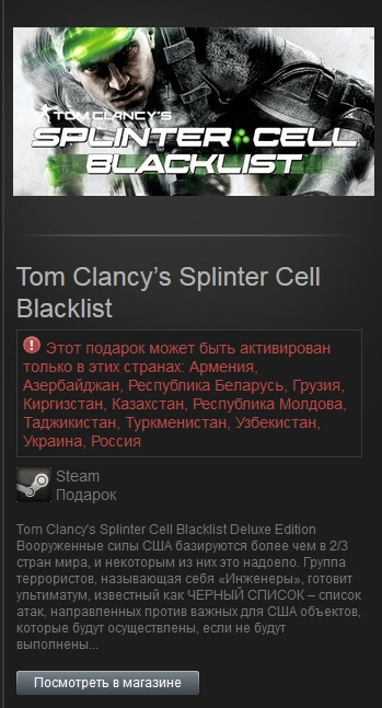 Splinter Cell Blacklist Deluxe Edition (Gift ru\CIS)