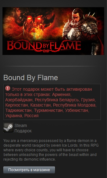 Bound By Flame (steam gift ru\CIS)