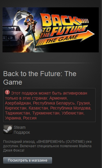 Back to the Future: The Game (steam gift ru\CIS)