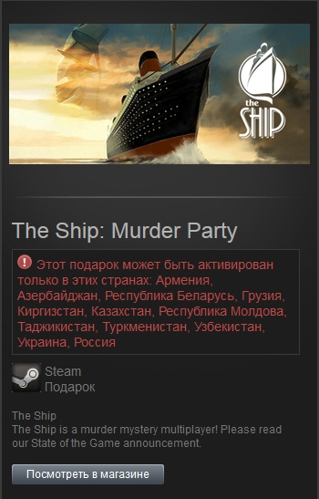The Ship: Murder Party (steam gift ru\CIS)