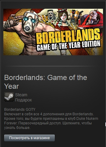 Borderlands: Game of the Year (steam gift Free ROW)