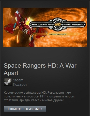 Space Rangers HD: A War Apart (steam gift Free ROW)