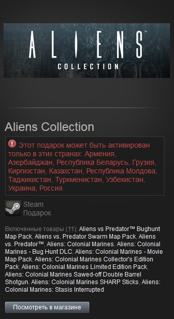Aliens Collection (gift region ru\CIS)