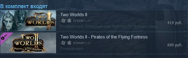 Two Worlds II Velvet Edition (2 in 1)(keys free ROW)