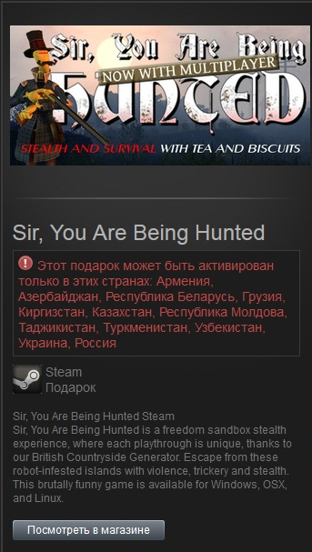 Sir, You Are Being Hunted (steam gift ru\CIS)