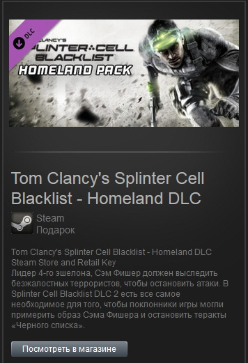Splinter Cell Blacklist - Homeland DLC (gift Free ROW)