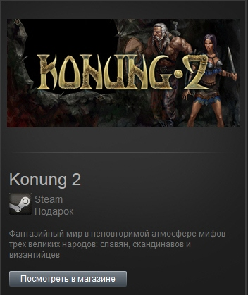 Konung 2 (steam gift Free ROW)