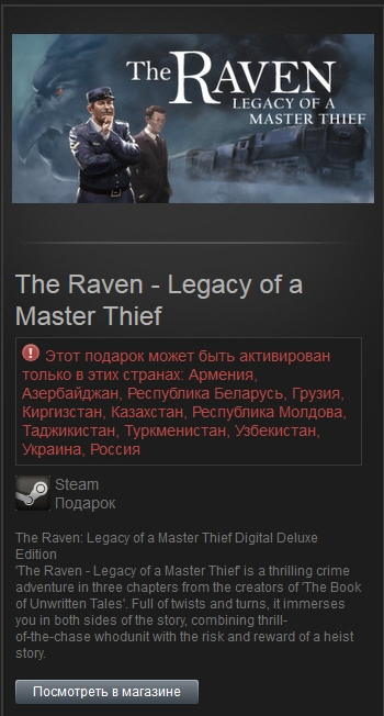 The Raven Legacy of a Master Thief Deluxe (gift ru\CIS)