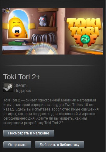 Toki Tori 2+ (steam gift Free ROW)