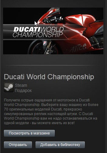 Ducati World Championship (steam gift Free ROW)