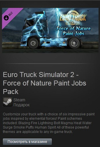 Force of Nature Paint Jobs Pack (steam gift Free ROW)