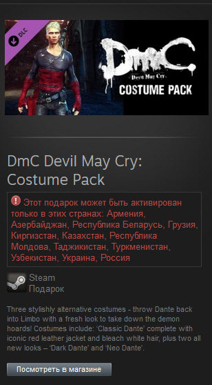 DmC Devil May Cry Complete Pack(Gift ru\CIS)