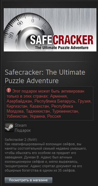 Safecracker The Ultimate Puzzle (steam gift ru\CIS) 2019