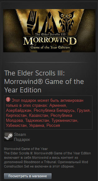 Morrowind Game of the Year Edition (steam gift ru\CIS) 2019