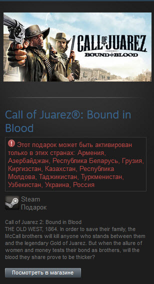 Call of Juarez Bound in Blood (steam gift ru\CIS) 2019