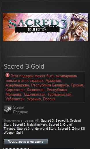 Sacred 3 Gold (Gift ru\CIS) 2019
