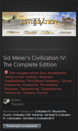 Civilization IV The Complete Edition (Gift ru\CIS) 2019