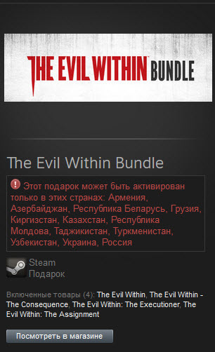 The Evil Within Bundle (Gift ru\CIS) 2019