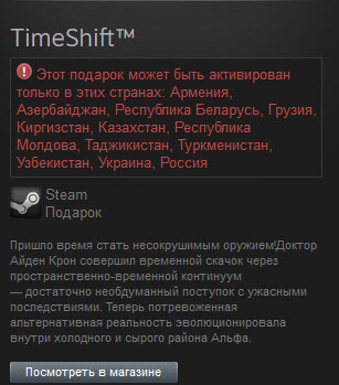 TimeShift (steam gift ru\CIS)