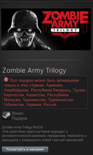 Zombie Army Trilogy (steam gift ru\CIS) 2019