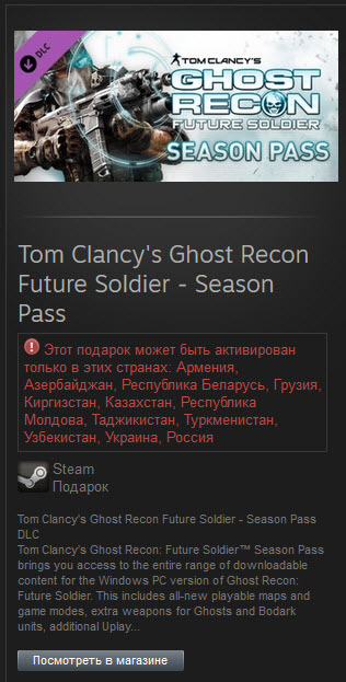 Ghost Recon Future Soldier Season Pass (steam gift ru) 2019