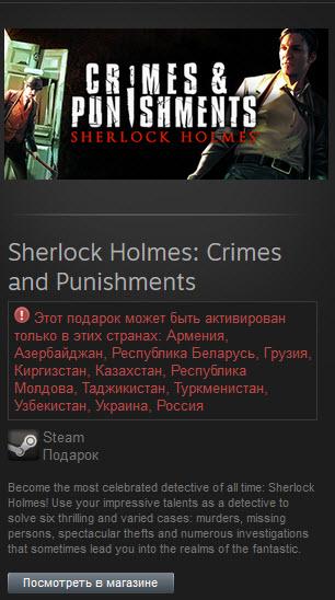 Sherlock Holmes Crimes and Punishments (steam gift ru) 2019