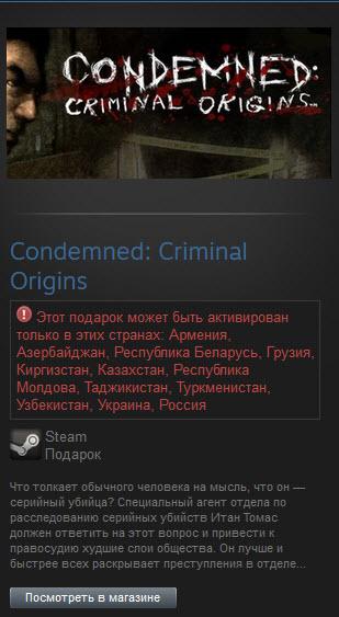 Condemned Criminal Origins (steam gift ru\CIS) 2019