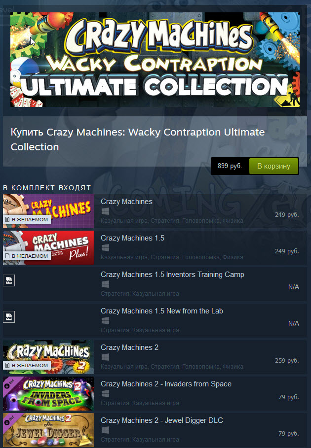 Crazy Machines Wacky Ultimate Collection (Gift ru\CIS) 2019