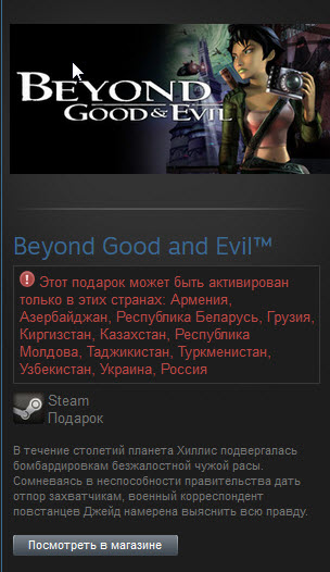 Beyond Good and Evil (steam gift ru\CIS) 2019