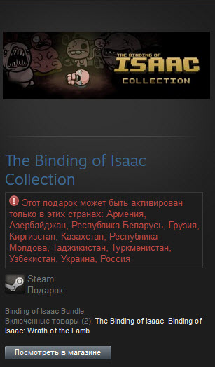 The Binding of Isaac Collection (Gift ru\CIS) 2019