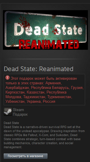 Dead State Reanimated (steam gift ru\CIS) 2019