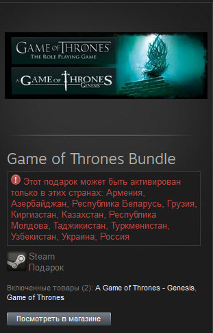 Game of Thrones Bundle (Gift ru\CIS) 2019