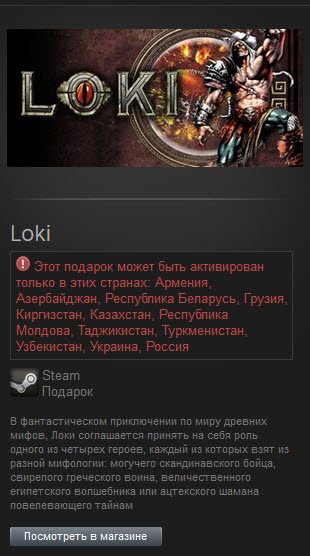 Loki (steam gift ru\CIS) 2019