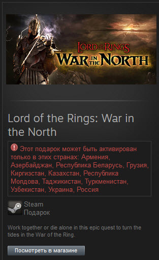 Lord of the Rings War in the North (steam gift ru\CIS) 2019