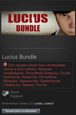 Lucius Bundle (Gift ru\CIS) 2019