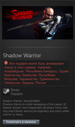 Shadow Warrior Special Edition (steam gift ru\CIS)